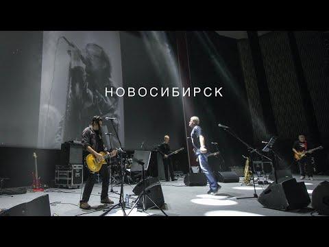 """35-летие группы """"Гражданская Оборона"""". Новосибирск."""