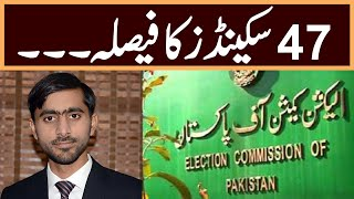Election commission of Pakistan announced the Verdict II PTI Funding case    Siddique Jaan