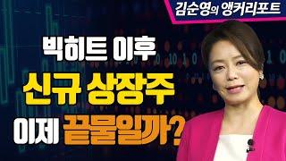 빅히트 이후 신규 상장주, 이제 끝물일까? (앵커리포트.주식투자/20.10.22)
