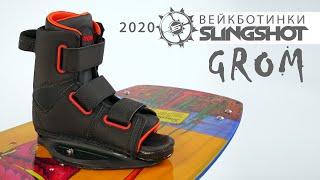 Крепления для вейкборда. Детские ботинки Slingshot GROM 2020