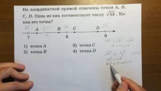 ОГЭ задача 3 (числовые неравенства) #7