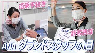 【ANAのグランドスタッフ1日密着】チェックインカウンター・ゲート業務まで大公開!