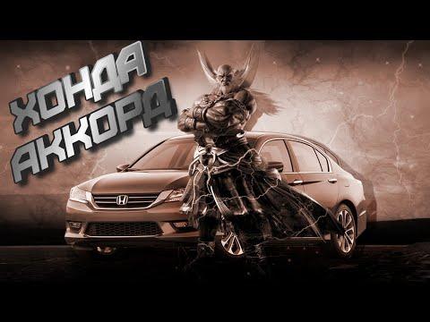 ホンダ・アコード  Honda Accord - Тема ЯПОНСКОГО ПРЕЗИДЕНТА - ХОНДА АККОРД