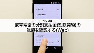【My au】携帯電話の分割支払金(割賦契約)の残額を確認する(WEB) thumbnail