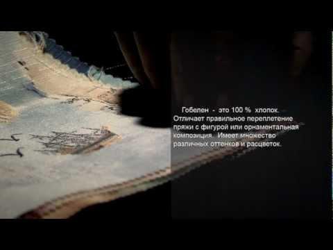 Купить гобеленовую ткань для штор в москве и екатеринбурге ткань гобелен мебельная оптом и в розницу в интернет магазине, доступные цены, доставка по всей россии.