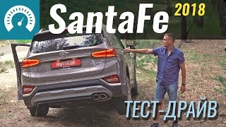 Новый Santa Fe 2018. Hyundai дороже японцев?