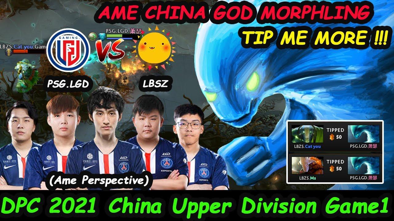 Psg Lgd Vs Lbzs Ame Morphling God Dota Pro Circuit 2021 China Upper Division Game1 Youtube