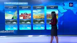 النشرة الجوية الأردنية من رؤيا 12-2-2018