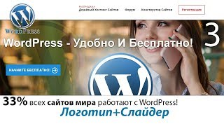 Создание сайта WordPress Логотип Слайдер Анимация текста Интернет магазин  Лендинг 🏁 Урок 3