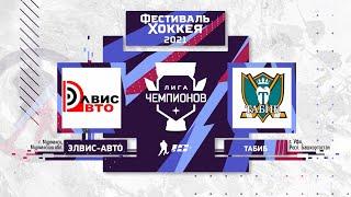 Элвис-Авто (г. Мурманск) – Табиб (г. Уфа) | Лига Чемпионов (7.05.21)