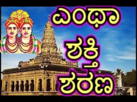 Yentha Shakti Kalaburgi Sharanbasaveshwar Bhajan Song