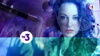 Дневник экстрасенса с Фатимой Хадуевой (ТВ-3)