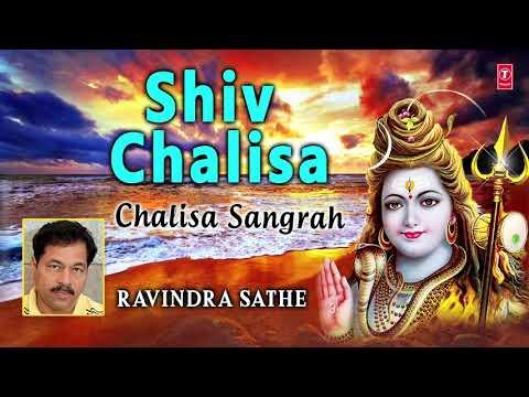 Shiv Chalisa I RAVINDRA SATHE I Chalisa Sangrah I T-Series Bhakti Sagar