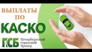 Страховка КАСКО -почему при ДТП не обойтись без инспектора ГИБДД