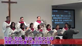 敬拜頌歌  基督之家第三家2018-10-28第一堂詩班獻詩