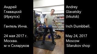 Андрей Главацкий. Гантель Инча 78 кг / Andrey Glavatsky. Inch Dumbbell 78 kg.