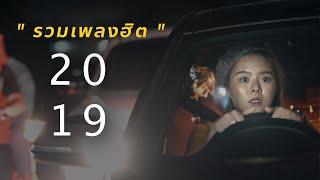 รวม 11 เพลงฮิตปี 2019 ภายใน 4 นาที (MV) | Cover By MOJIKO