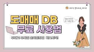 [도매매 활용법] 상품DB 엑셀 무료 다운로드