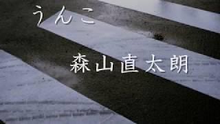 うんこ ‐ 森山直太朗 曲の最後にトイレを流す音を入れる話があったとか...
