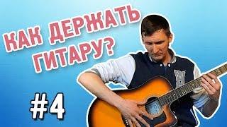 Вам нужно знать, как правильно держать гитару!