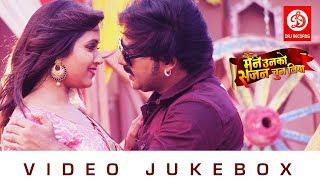 मैंने उनको सजन चुन लिया - Video Jukebox 2019 | Pawan Singh Kajal Raghwani | Bhojpuri Song 2019
