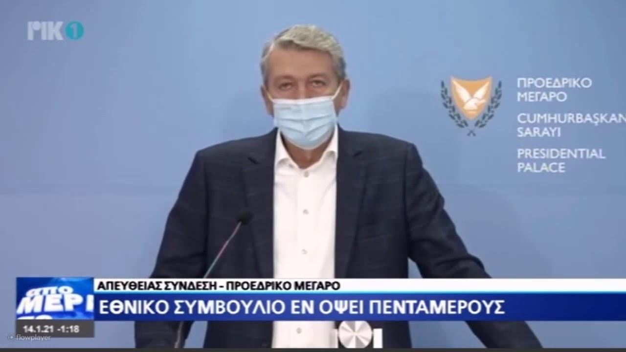 Δηλώσεις Γιώργου Λιλλήκα για Κυπριακό μετά τη σύσκεψη αρχηγών (Video)