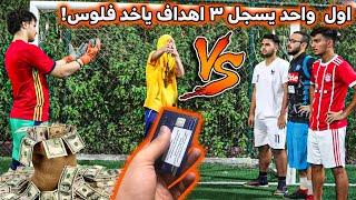 تحدي أول واحد يسجل ثلاث أهداف على عمر ياخذ كل الفلوس 💰 !!