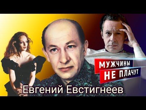 Евгений Евстигнеев. Мужчины не плачут | Центральное телевидение