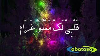 Sholawat Qolby Lak Mamlu Gharom / قلبى لك مملو غرام