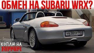 Обменять Subaru WRX на кабриолет Porsche Boxster?