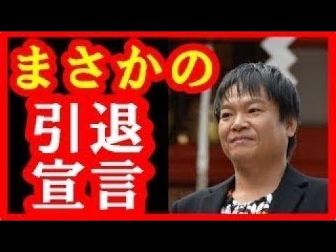 ほっしゃん。 芸能界引退 !ほっしゃんことお笑いタレントで俳優の星田英利が引退すると報告した!