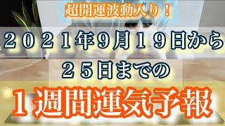 【🕊🌿⛩週間占い⛩🌿🕊】✨2021年9月19日から25日までの1週間運気予報✨金運・対人運・恋愛運・仕事運・健康運