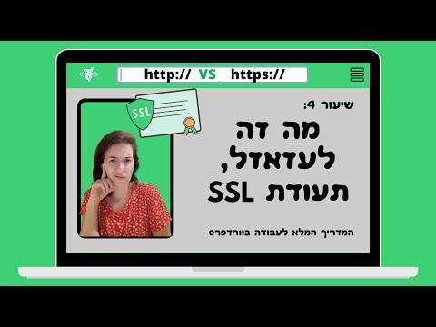 שיעור 4: מה זה לעזאזל SSL - אבטחת אתר HTTPS - מדריך וורדפרס למתחילים 2020 - קואליטי ווב