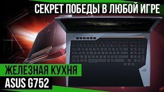 Обзор ноутбука ASUS G752vs. Стационарные компьютеры больше не нужны!