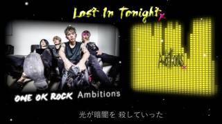 ONE OK ROCK--Lost In Tonight【歌詞・和訳付き】Lyrics