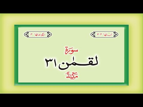 Surah 31 – Chapter 31 Luqman complete Quran with Urdu Hindi translation