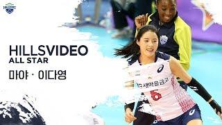 [배구-현대건설배구단] V리그_올스타전에 나타난 춤꾼 …