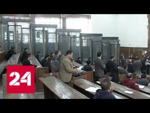 Экс-президент Египта приговорен к трем годам тюрьмы за оскорбление судей - Россия 24