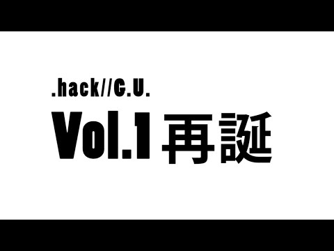 .hack//G.U. Vol.1 再誕 HD 【観る .hack gu】