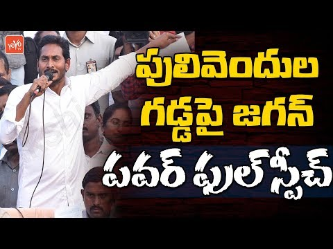 YS JAGAN Powerful Speech In Pulivendula | Jagan Nomination | AP Elections 2019 | YOYO TV Channel