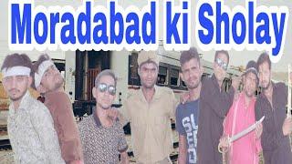 😂🔥🔥#Moradabad Ki sholay#😂🔥😅Rs Mbd Comedy