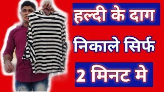 How to remove termeric,#haldi stain only 2 minute.  (Hindi)
