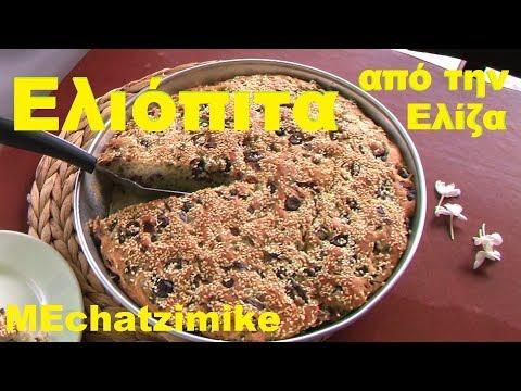 Ελιόπιτα ΑΑΑ από την Ελίζα #MEchatzimike
