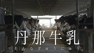 『メイド・イン函南 ◎ MADE IN KANNAMI』特産品篇(函南西瓜/丹那牛乳)