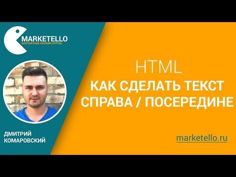 Как в html сделать текст справа