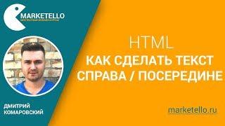 как сделать текст справа/посередине в HTML  бесплатный курс HTML