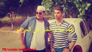 Repeat youtube video الحرمة و القدر في الجزائر MISTER LYES