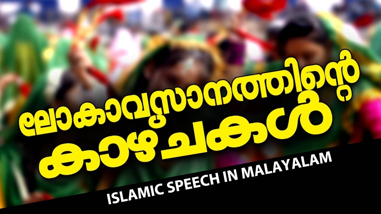 Samadani speech lokavasanam mp3 download
