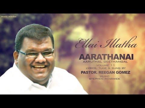 எல்லை இல்லாத - Pr.Reegan Gomez  - Tamil Christian Song HD