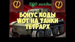 ХАЛЯВА в world of tank 2017 года  БЕСПЛАТНО ПРЕМИУМ ТАНК  + 900 золота +17 дней премиум акаунта